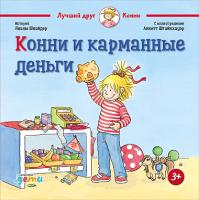Книга Альпина Конни и карманные деньги (Шнайдер Л.) -