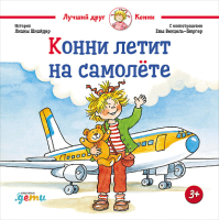 Книга Альпина Конни летит на самолете (Шнайдер Л.) -