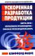 Книга Попурри Ускоренная разработка продукции (Фиоре К.) -