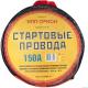 Стартовые провода Орион 5035 (150А, 2м) -