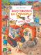 Развивающая книга Росмэн Добро пожаловать на стройку! Виммельбух с окошками (Вальтер М.) -