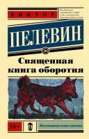 Книга АСТ Священная книга оборотня (Пелевин В.) -
