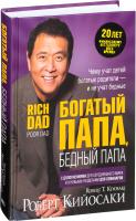 Книга Попурри Богатый папа, бедный папа / 9789851545045 (Кийосаки Р.Т.) -