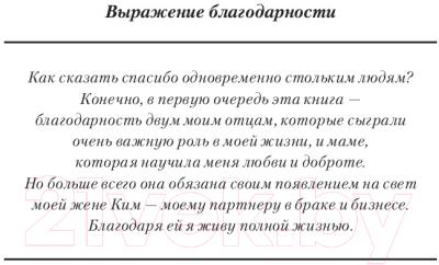 Книга Попурри Богатый папа, бедный папа / 9789851545045 (Кийосаки Р.Т.)