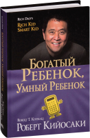 Книга Попурри Богатый ребенок, умный ребенок (Кийосаки Р.) -