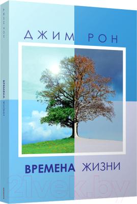 Книга Попурри Времена жизни