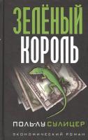 Книга Попурри Зеленый король (Сулицер Поль-Лу) -