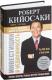Книга Попурри Инвестиции в недвижимость (Кийосаки Р.) -