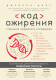Книга Эксмо Код ожирения (Фанг Дж.) -