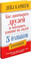 Книга Попурри Как завоевывать друзей и оказывать влияние на людей 5 навыков (Карнеги Д.) -