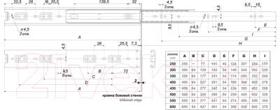 Комплект направляющих мебельных Boyard DB4501Zn/600