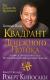 Книга Попурри Квадрант денежного потока (Кийосаки Р.) -