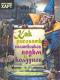 Книга Попурри Как рисовать волшебников ведьм и колдунов (Харт К.) -