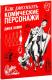 Книга Попурри Как рисовать комические персонажи (Хамм Дж.) -