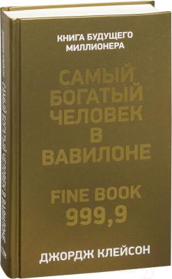 Книга Попурри Самый богатый человек в Вавилоне (Клейсон Дж.)