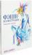 Книга Попурри Фэшн-иллюстрация. Вдохновение и приемы (Кипер А.) -