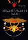 Книга Попурри Хранительницы Луны (Лафранк С., Вик О.) -