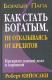 Книга Попурри Как стать богатым не отказываясь от кредитов (Кийосаки Р.) -