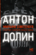 Книга АСТ Миражи советского. Очерки современного кино (Долин А.) -