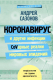 Книга АСТ Коронавирус и другие инфекции (Сазонов А.) -