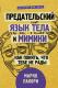Книга АСТ Предательский язык тела и мимики (Пакори М.) -