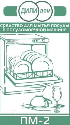 Гель для посудомоечных машин Дили Дом ПМ-2 (5л)
