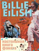Книга Эксмо Billie Eilish. Настольная книга фанат (Морган С.) -