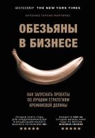 Книга Эксмо Обезьяны в бизнесе (Гарсиа Мартинес А.) -