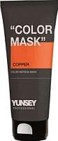 Тонирующая маска для волос Yunsey Color Mask-Copper (200мл) -