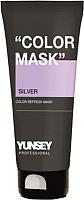 Тонирующая маска для волос Yunsey Color Mask Silver (200мл) -