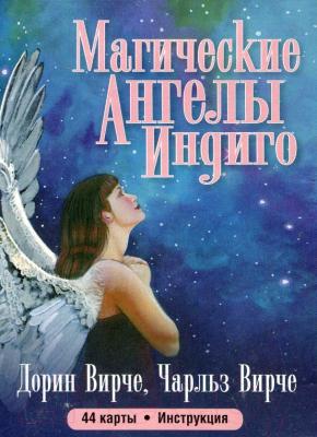 Книга Попурри Магические ангелы индиго