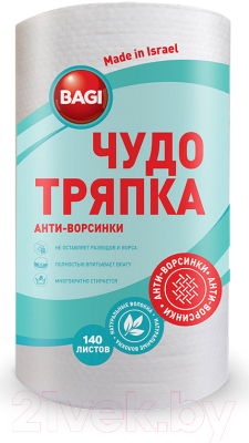 Комплект салфеток хозяйственных Bagi Чудо-тряпка