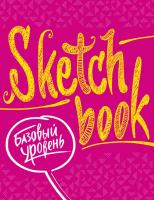 Скетчбук Эксмо SketchBook. Базовый уровень (фуксия) -
