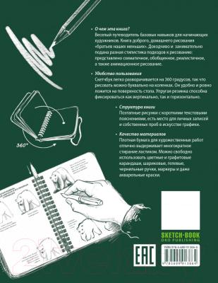 Скетчбук Эксмо SketchBook. Животные