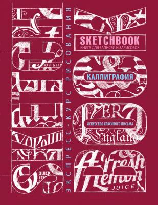 Скетчбук Эксмо SketchBook. Искусство красивого письма