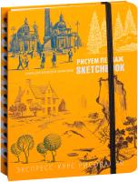 Скетчбук Эксмо SketchBook. Пейзаж (оранжевый) -