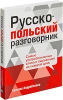 Учебное пособие Попурри Русско-польский разговорник (Андрейченко Т.) -