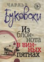 Книга Эксмо Из блокнота в винных пятнах (Буковски Ч.) -