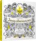 Книга КоЛибри Книга для творчества и вдохновения. Зачарованный лес (Бэсфорд Дж.) -