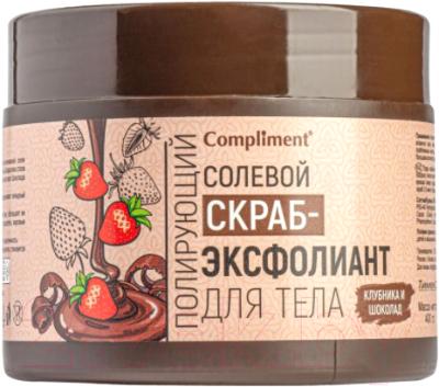 Скраб для тела Compliment Солевой клубника и шоколад полирующий