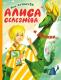 Книга АСТ Алиса Селезнёва и Дракон (Булычев К.) -