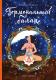 Книга Эксмо Гормональный баланс. Книга-тренинг (Ванахт Е.В.) -