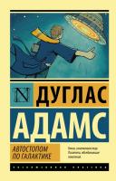 Книга АСТ Автостопом по галактике (Адамс Д.) -