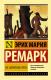 Книга АСТ На обратном пути (Ремарк Э.М.) -