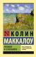 Книга АСТ Поющие в терновнике (Маккалоу К.) -