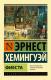 Книга АСТ Фиеста (Хемингуэй Э.) -
