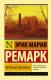 Книга АСТ Черный обелиск (Ремарк Э.М.) -