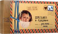 Творческий блокнот Попурри Письма в будущее для моего сына (Мишина С.) -