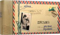 Творческий блокнот Попурри Письма для моих родителей (Мишина С.) -