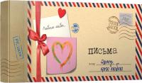 Творческий блокнот Попурри Письма тому, кого люблю (Мишина С.) -